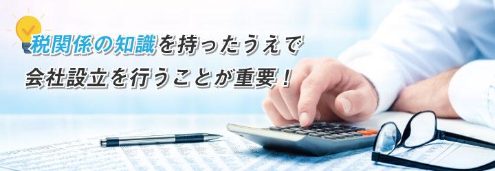 会社設立による税制上のメリット・デメリット