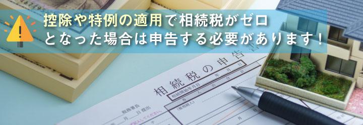 【注意】相続税ゼロ=申告不要とは限らない